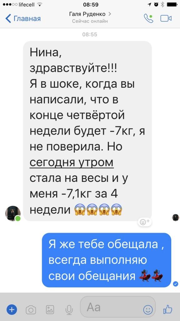 галина руденко 2