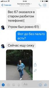 Бойко Екатерина 3