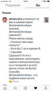 Пикалова Ирина 4